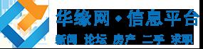华缘网 – 信息平台
